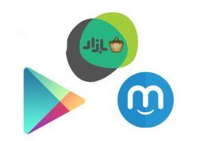 گوگل پلی - بازار - مایکت